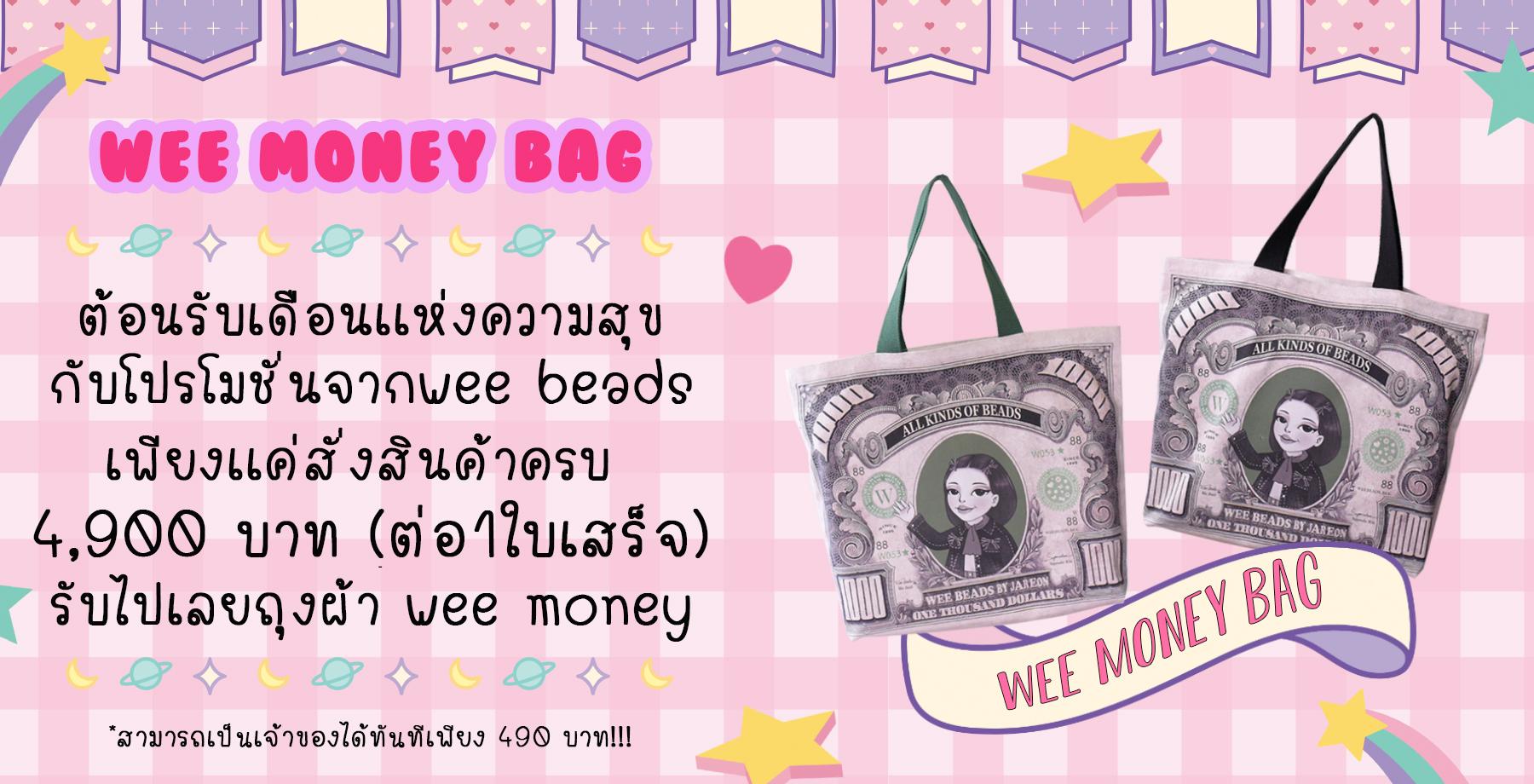 wee money